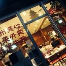 Chez Xu, l'un des meilleurs resto chinois de Little Wenzhou dans le Marais